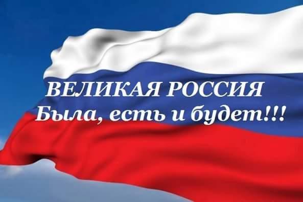 Image result for фото великая Россия